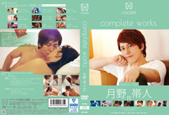 COCOON complete works 月野帯人 2